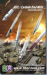 碧威-隕石-海報版-測試用